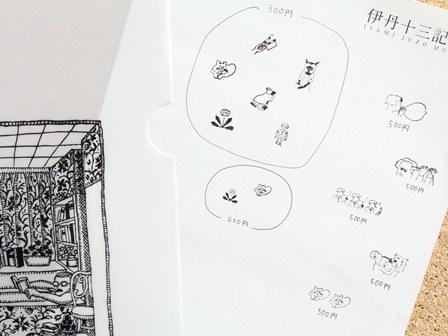 ゴム印 紙.JPG