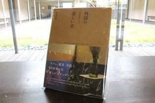 四国の美しい店.JPG