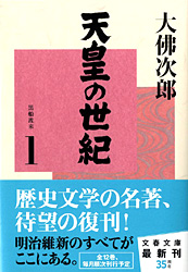 天皇の世紀_文春文庫.jpg
