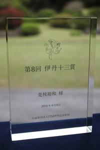 08th_plaque.jpg