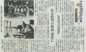 2011_2_13愛媛新聞中web.jpg