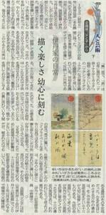 2011_2_21愛媛新聞下web.jpg