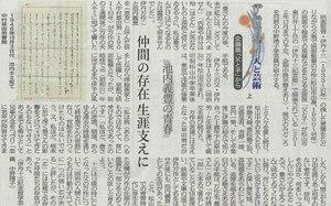 2011_2_7愛媛新聞上web2.jpg