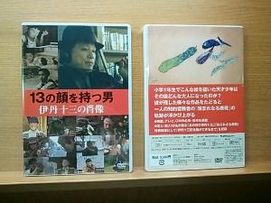 dvd13.jpg