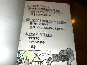 kenkyunohouhou.jpg.JPG