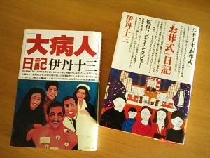 ososhiki_daibyonin_diary.jpg
