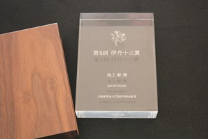 plaque_5.JPG