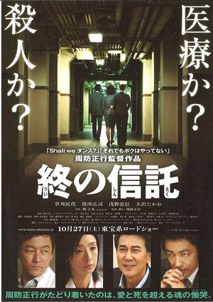 tsuino_shintaku.jpg